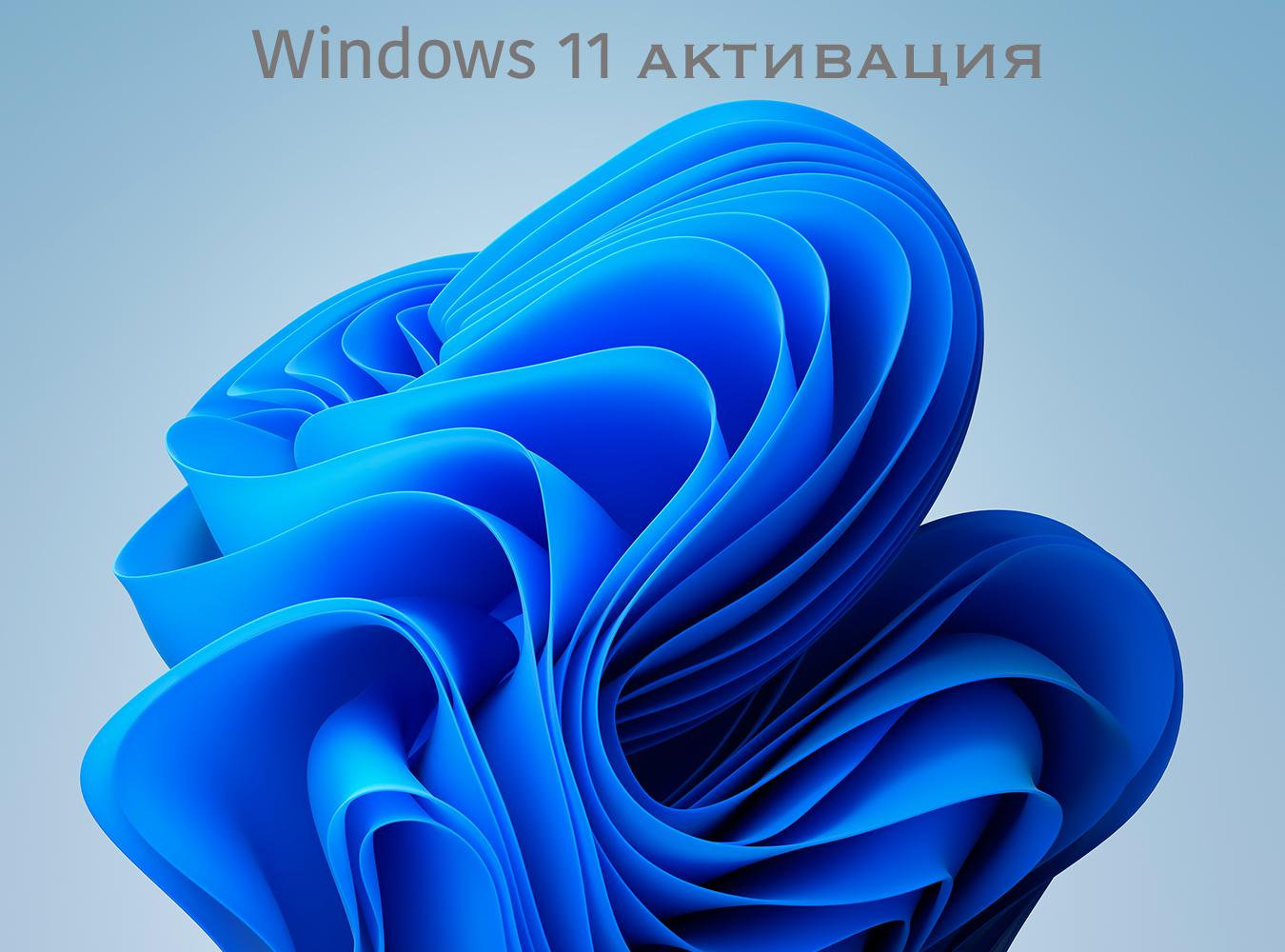 Активация Windows 11