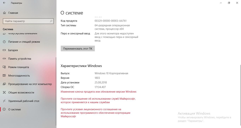 Характеристики Windows