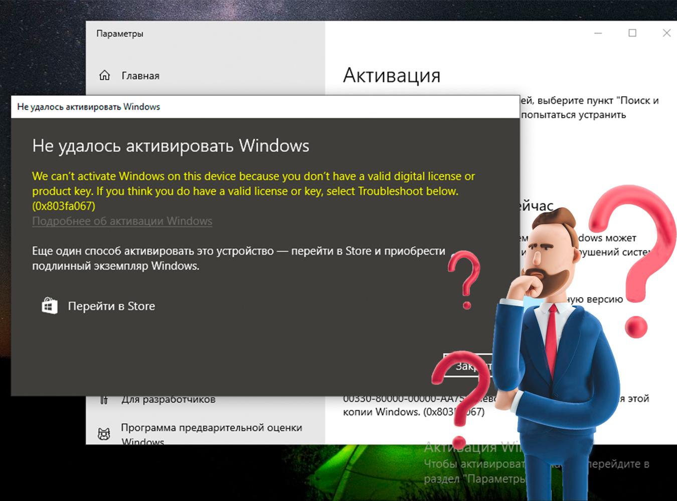 Обзор ошибок активации Windows 10